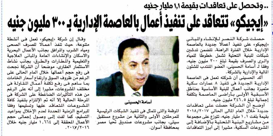 Al Masry Al Youm 14 Jan P.12 D.jpg