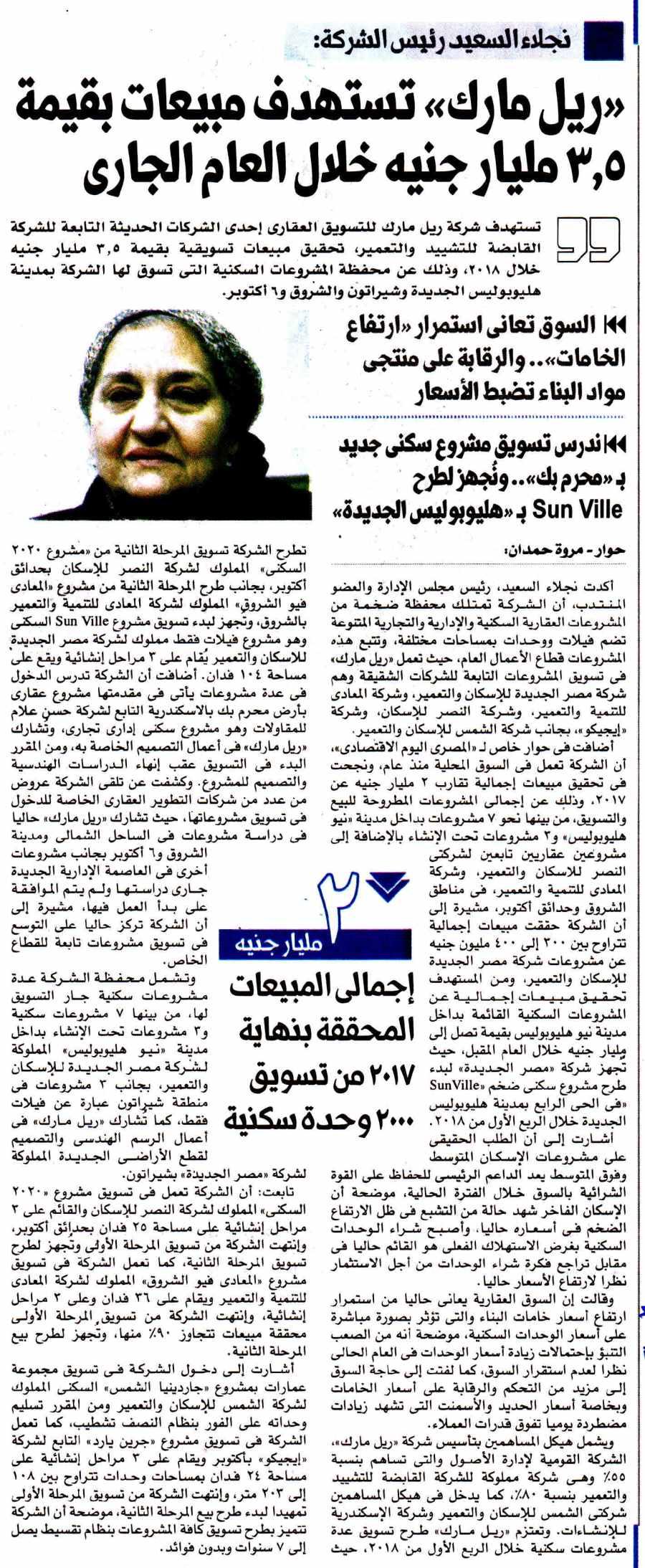 Al Masry Al Youm 14 Jan P.12 E.jpg
