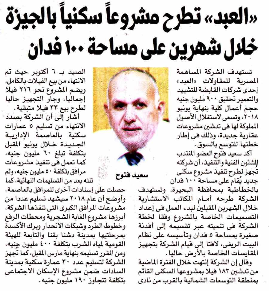 Al Masry Al Youm 14 Jan P.12 H.jpg