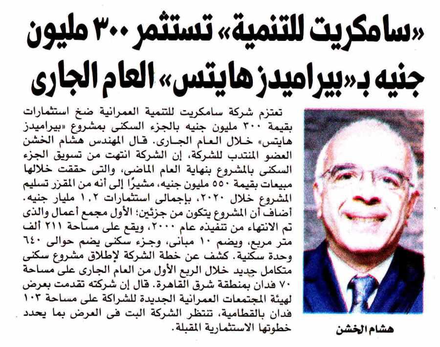 Al Masry Al Youm 14 Jan P.12 I.jpg