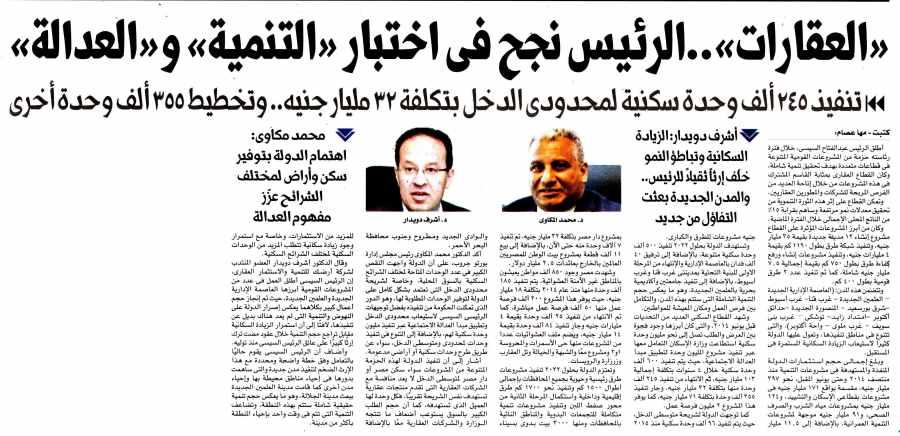 Al Masry Al Youm 21 Jan P.11 B.jpg