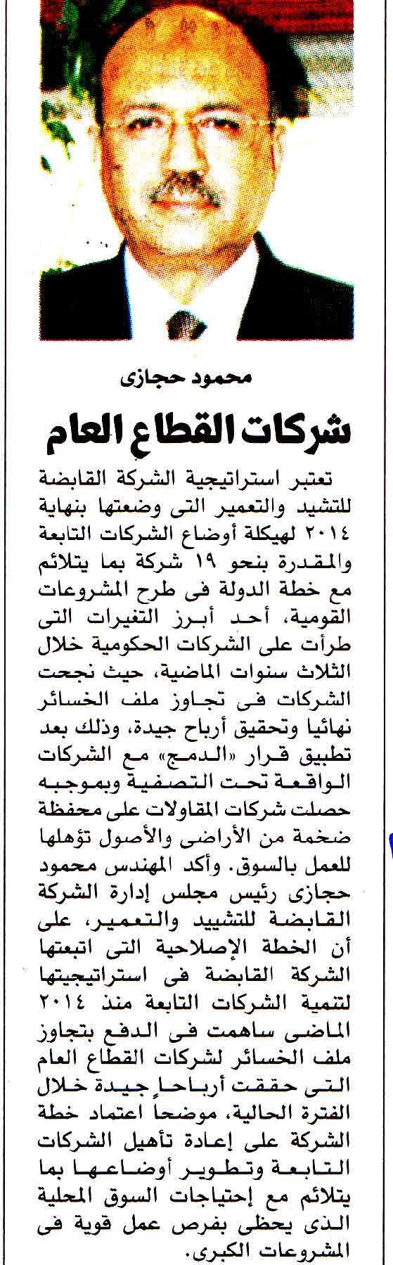 Al Masry Al Youm 21 Jan P.11 C.jpg