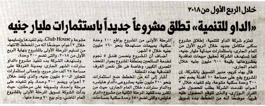 Al Masry Al Youm 28 Jan P.13 C.jpg