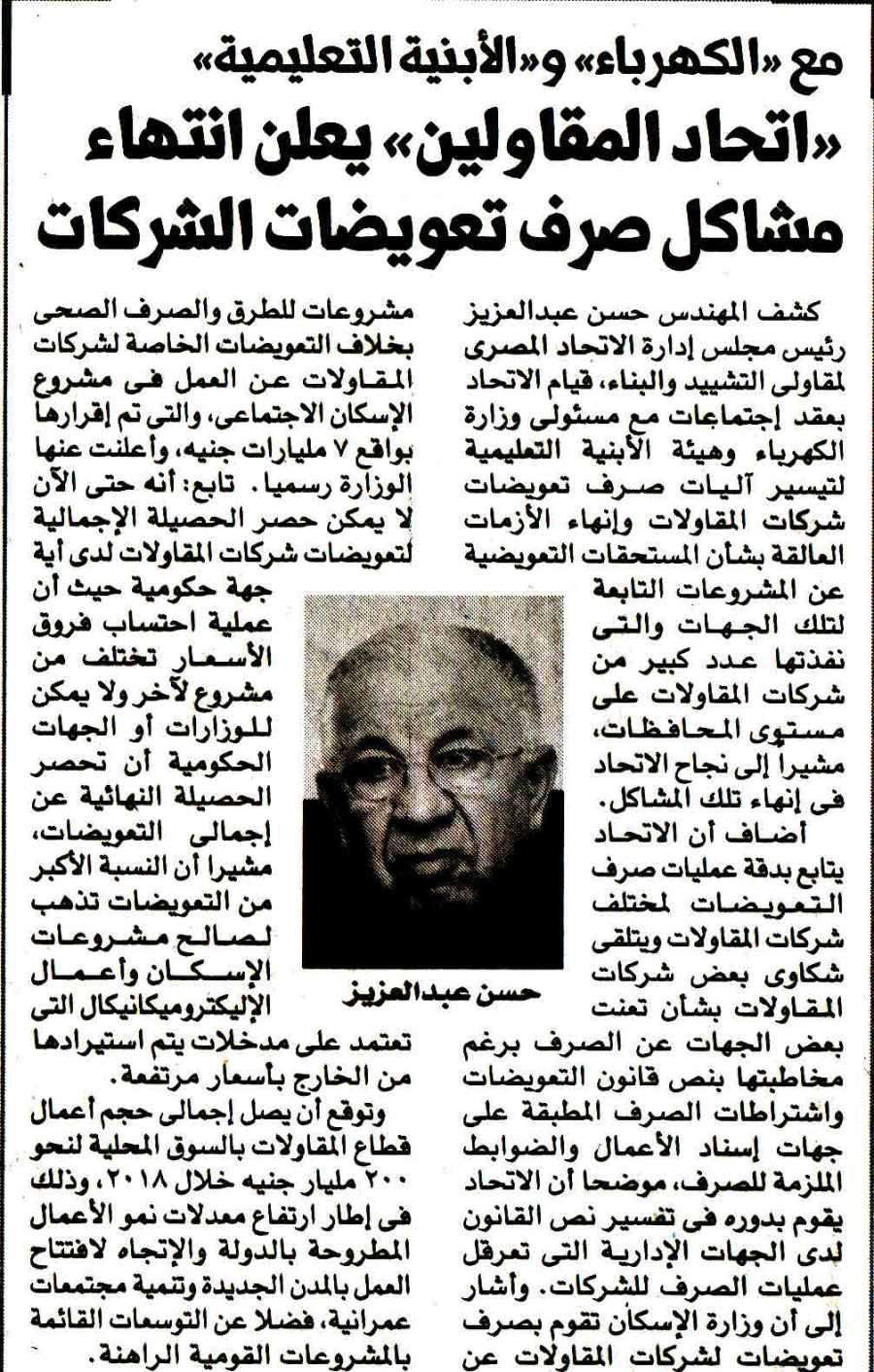 Al Masry Al Youm 28 Jan P.13 F.jpg