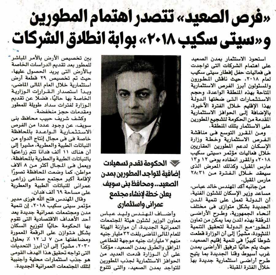 Al Masry Al Youm 28 Jan P.13 H.jpg