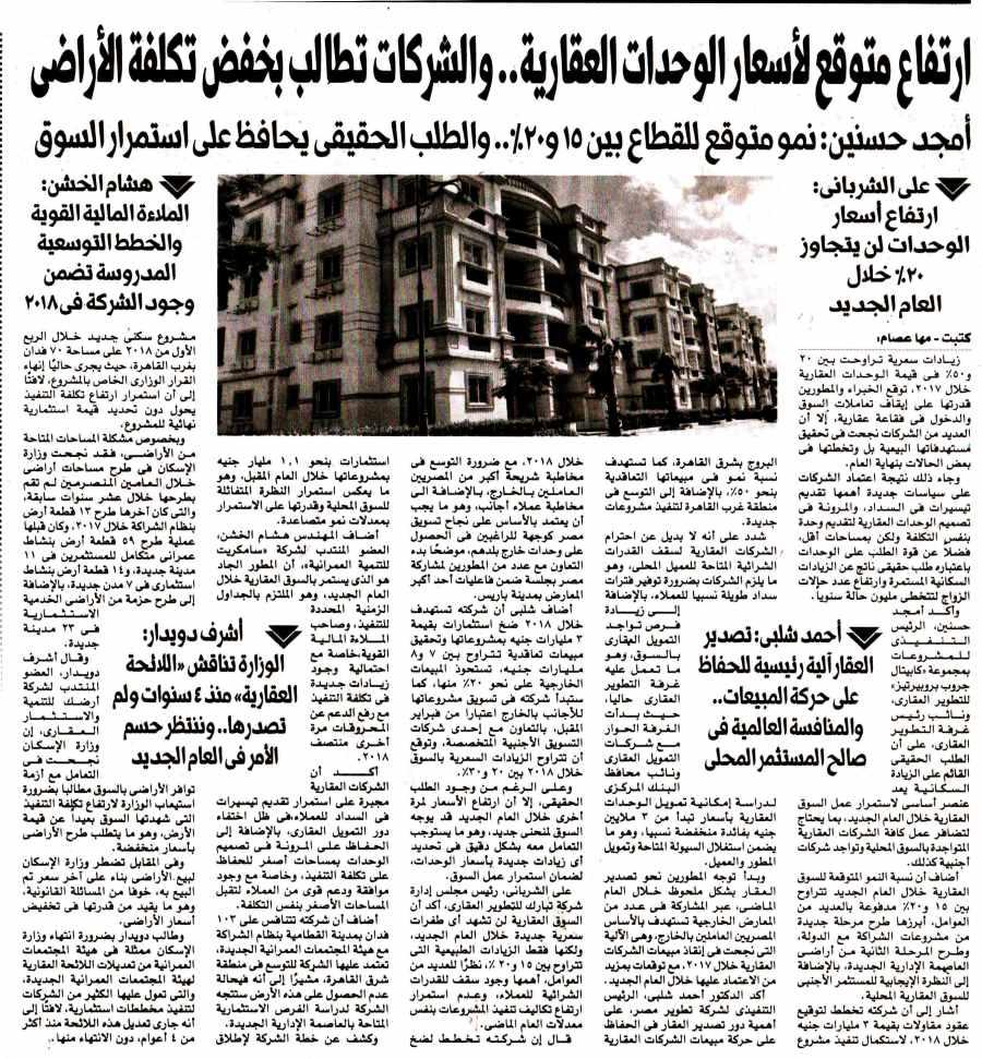 Al Masry Al Youm 31 Dec P.13.jpg