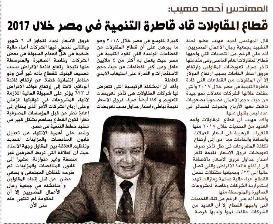 Al Qarar Al Masry 11 Jan P.6.jpg
