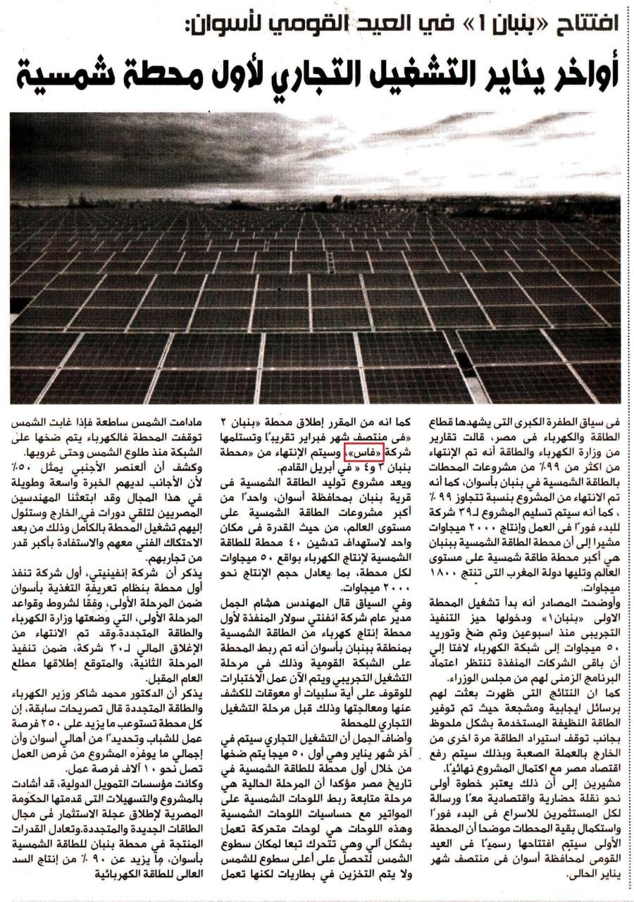 Al Qarar Al Masry 11 Jan P.7.jpg