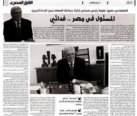 Al Qarar Al Masry 11 Jan PA.5