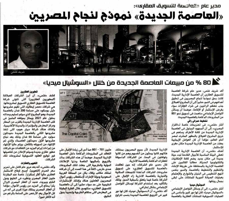 Al Qarar Al Masry 4 Jan P.8 A.jpg