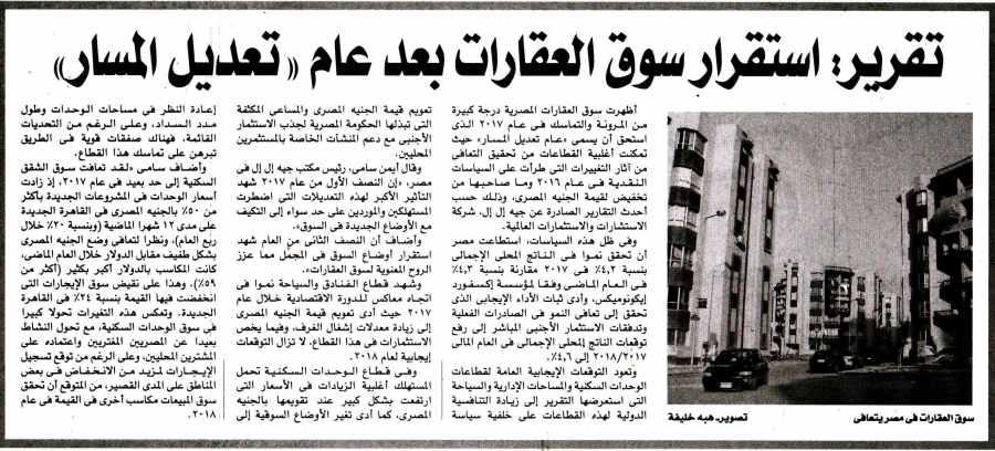 Al Shorouk 19 Jan P.6.jpg