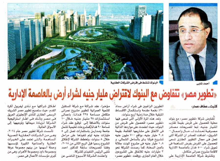 Al Shorouk (Sup) 14 Jan P.1.jpg