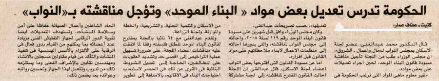 Al Shorouk (Sup) 14 Jan P.4 A.jpg