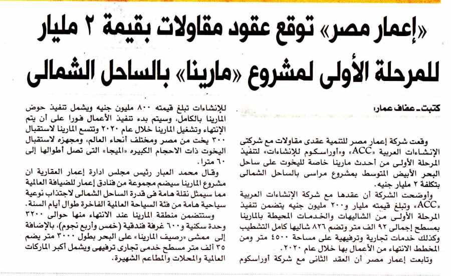 Al Shorouk (Sup) 14 Jan P.4 B.jpg