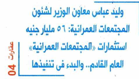 Al Shorouk (Sup) 14 Jan PA.1-4
