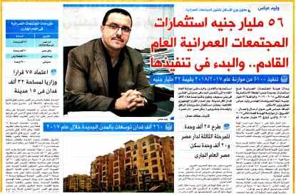 Al Shorouk (Sup) 14 Jan PB.1-4