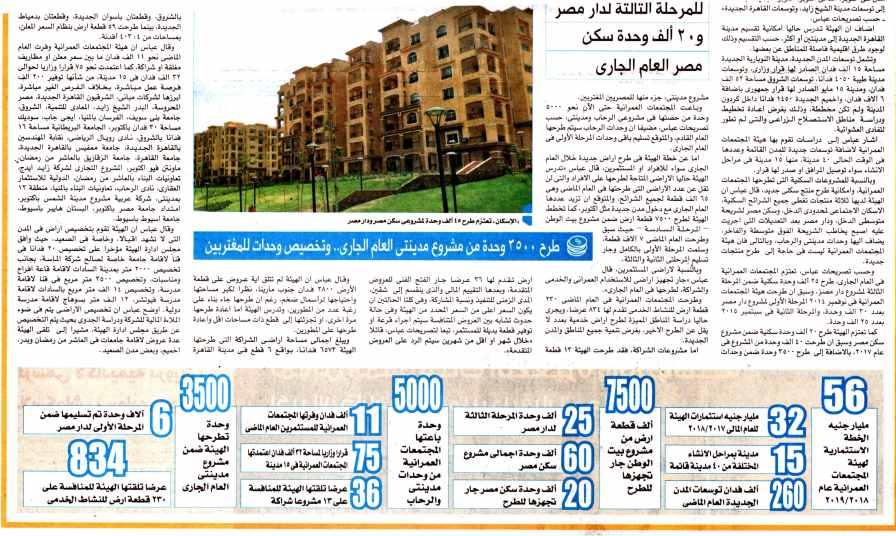 Al Shorouk (Sup) 14 Jan PC.1-4
