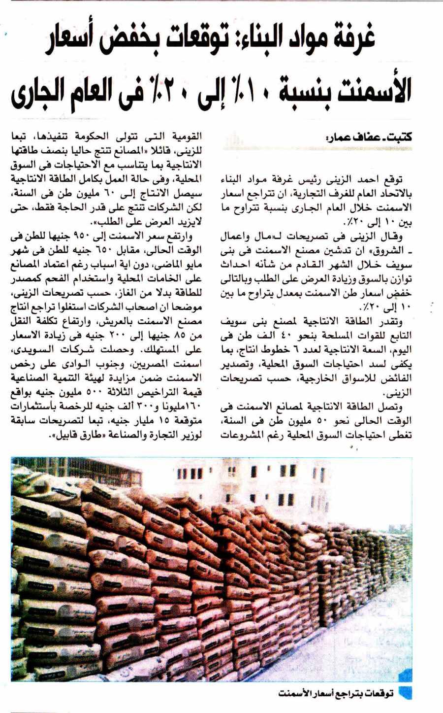 Al Shorouk (Sup) 21 Jan P.2 B.jpg