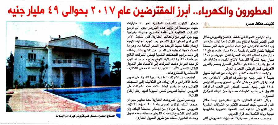 Al Shorouk (Sup) 21 Jan P.4.jpg