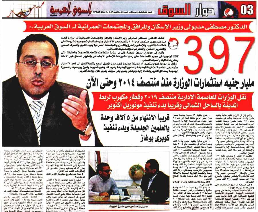 Al Souk Al Arabia 21 Jan PA.3