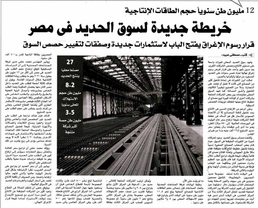 Al Wafd 13 Jan P.6.jpg