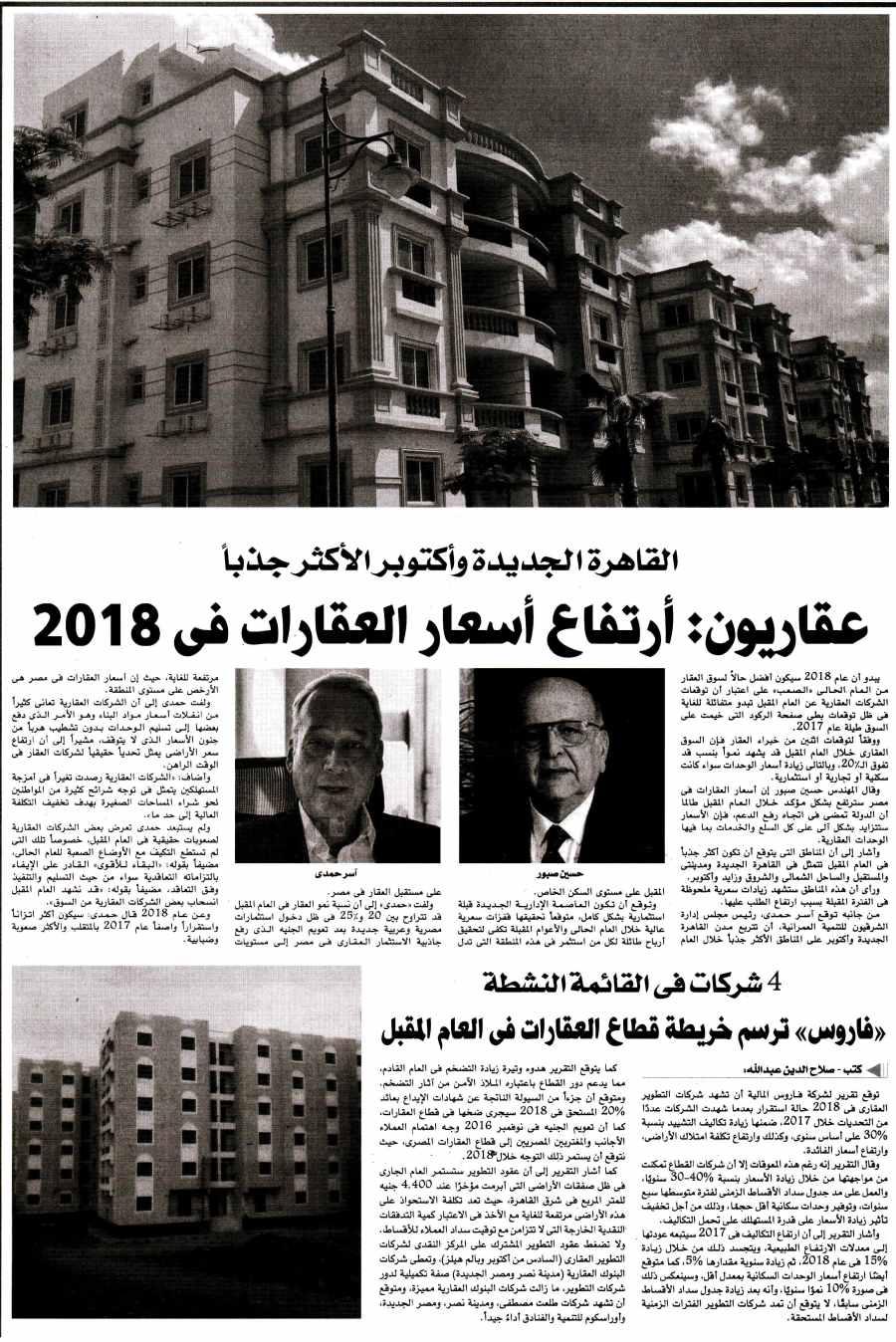 Al Wafd 2 Jan  PA.6.jpg