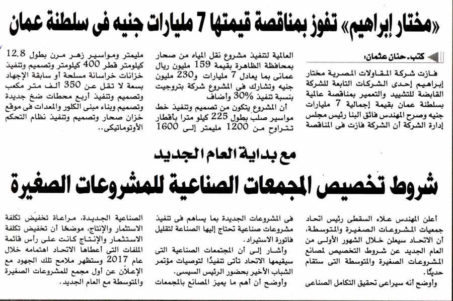 Al Wafd 2 Jan  PB.6.jpg