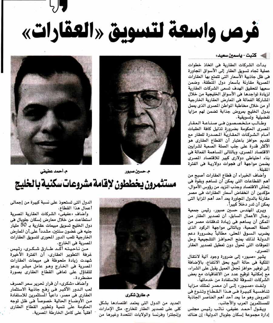 Al Wafd 30 Jan P.6.jpg
