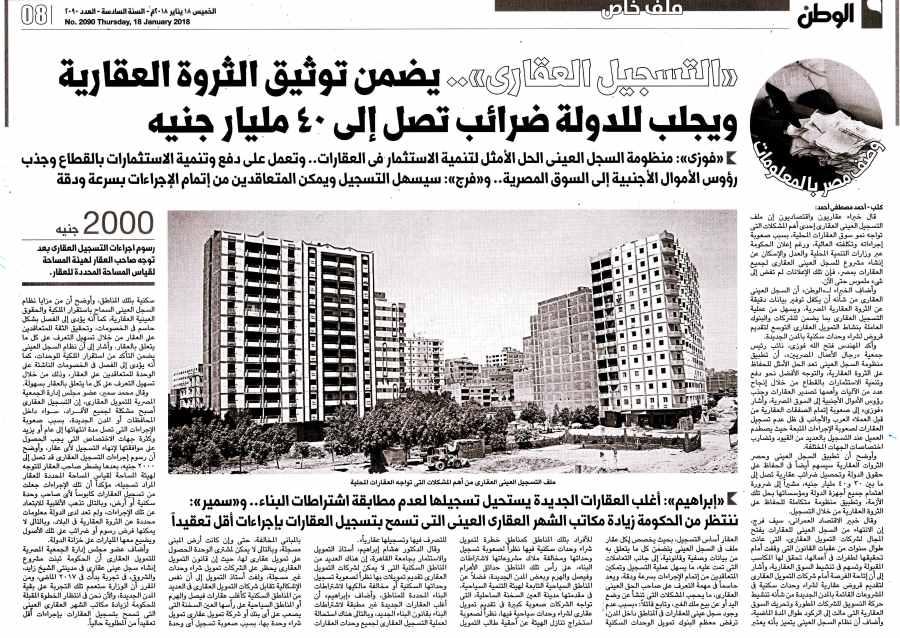 Al Watan 18 Jan P.8.jpg