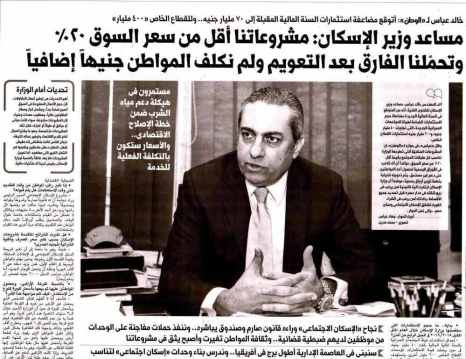 Al Watan 4 Jan PA.8