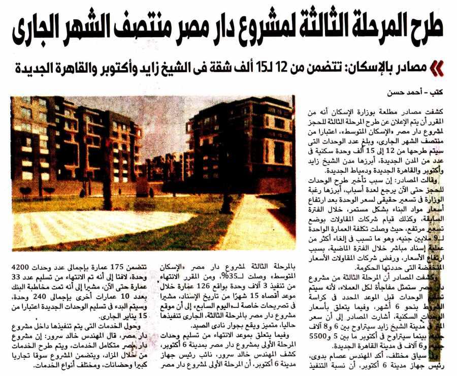 Al Youm 7 10 Jan P.2.jpg