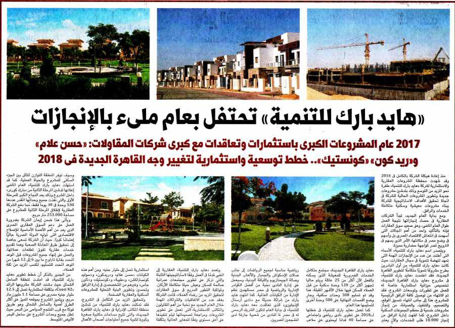 Al Youm 7 21 Jan P.7 C.jpg