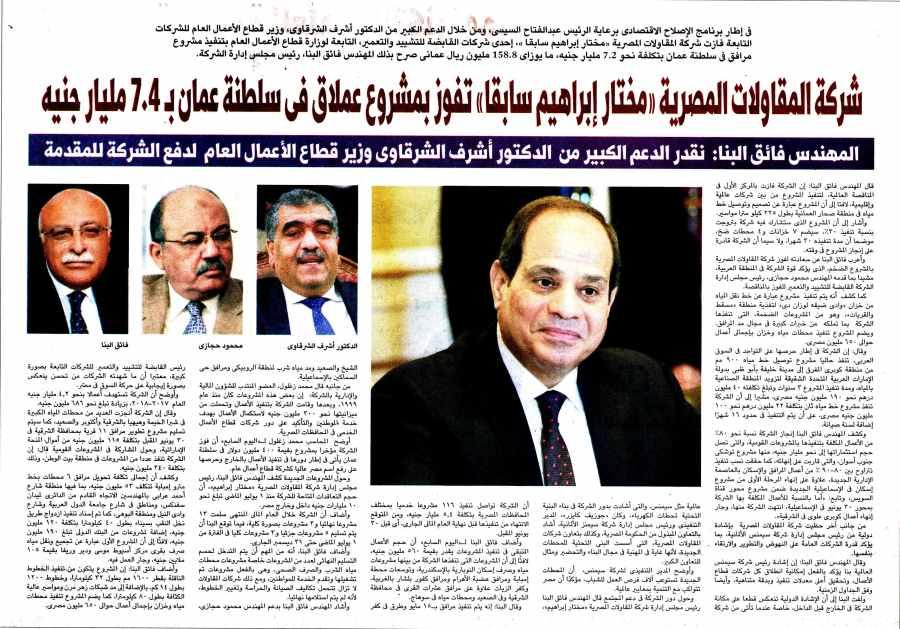Al Youm 7 31 Dec P.27..jpg