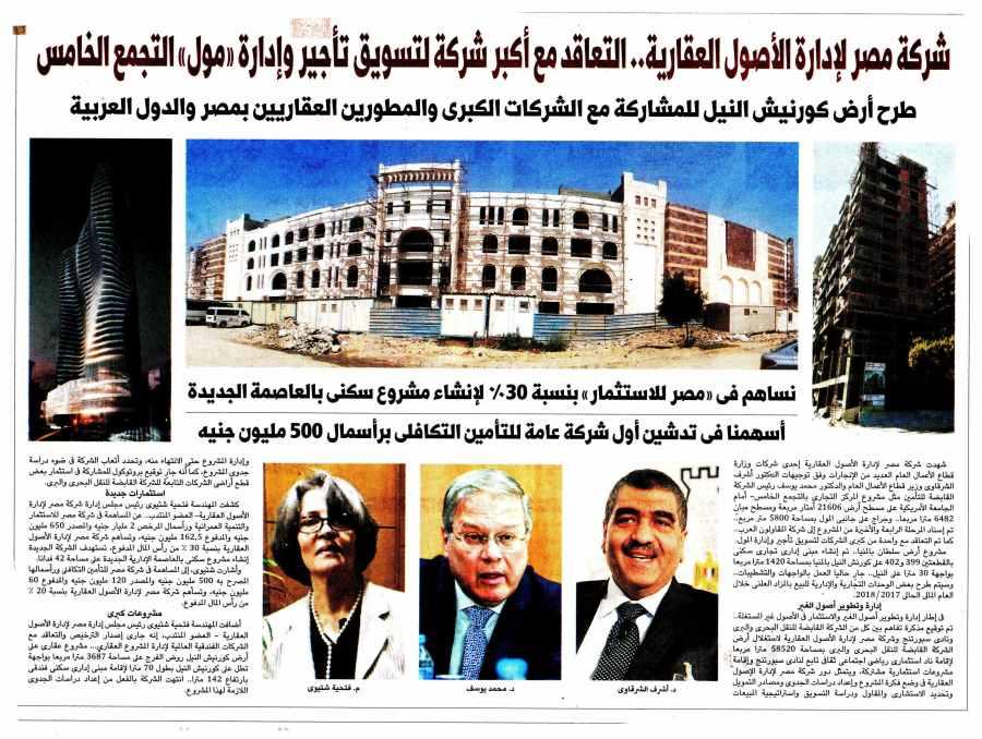 Al Youm 7 31 Dec P.27.jpg