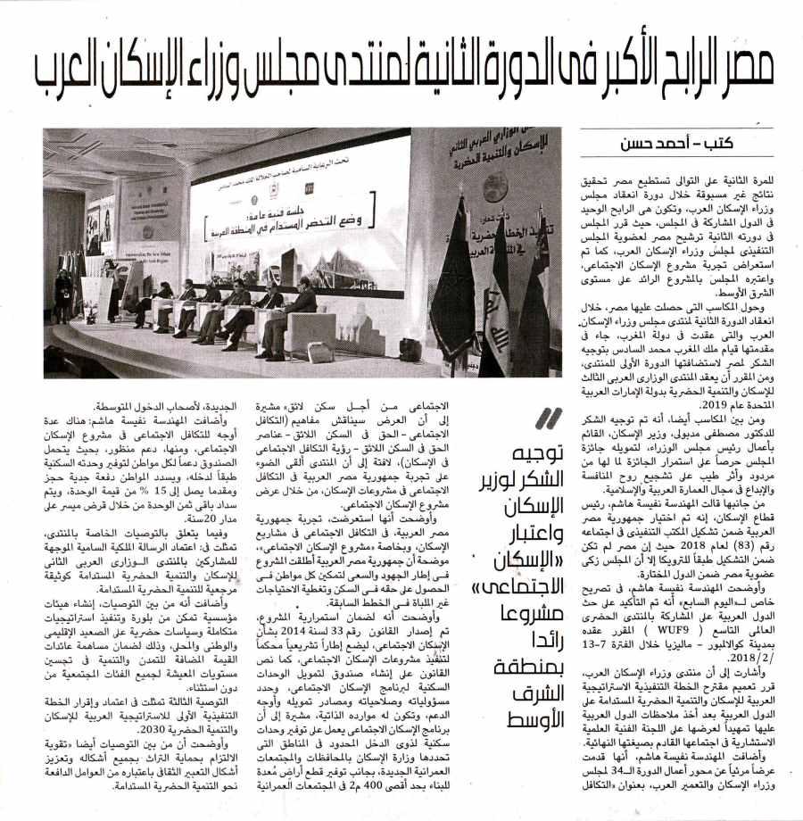 Al Youm 7 7 Jan P.9 B.jpg