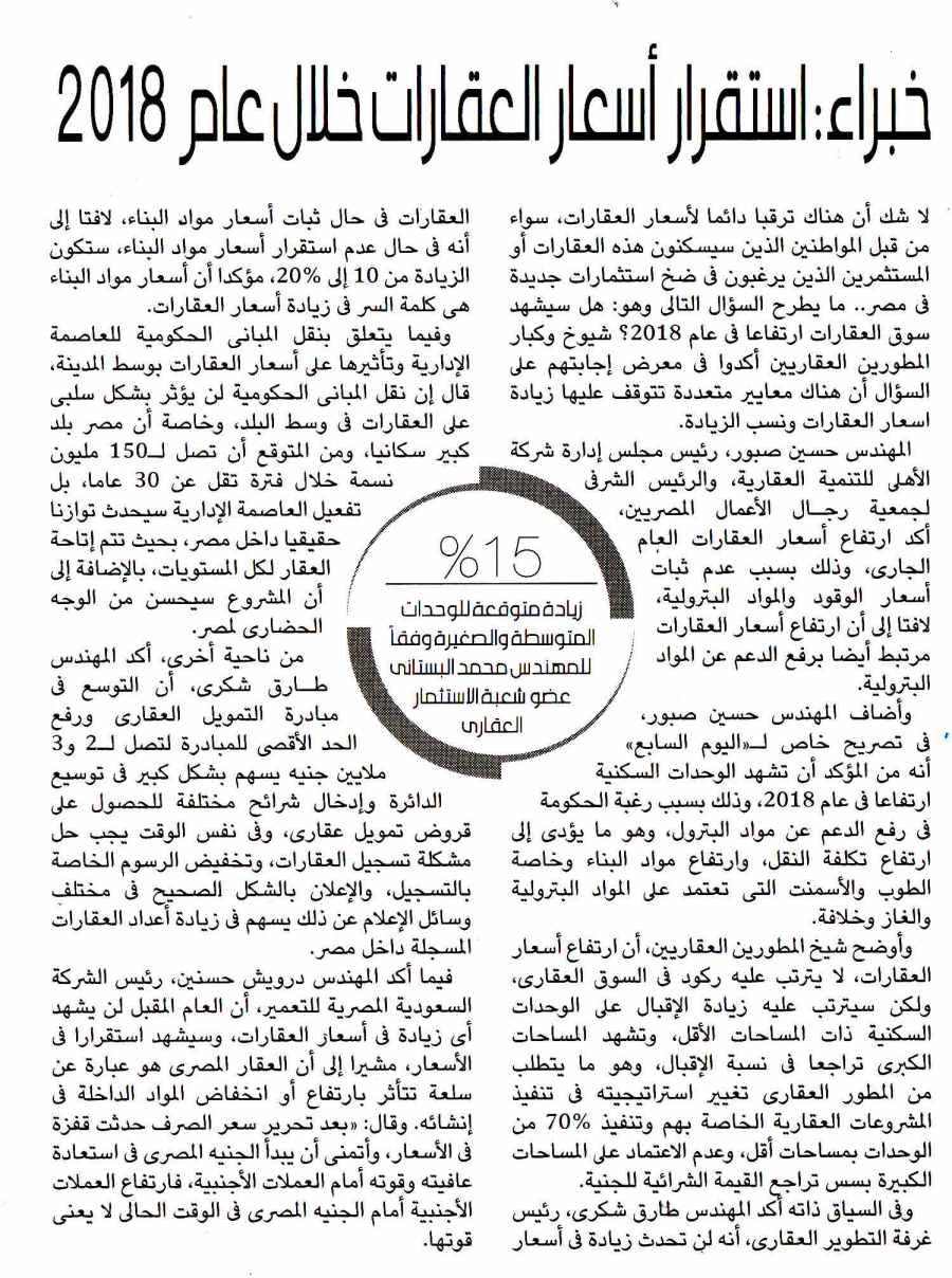 Al Youm 7 7 Jan P.9 D.jpg