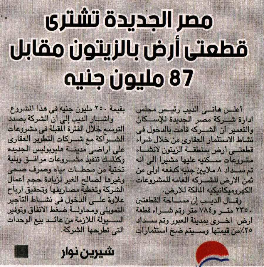 Alam Al Mal 28 Jan P.1.jpg