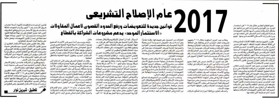 Alam Al Mal 31 Dec P.4 A.jpg
