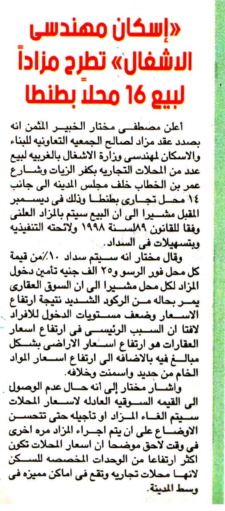 Alam Al Mal 7 Jan P.12 C.jpg