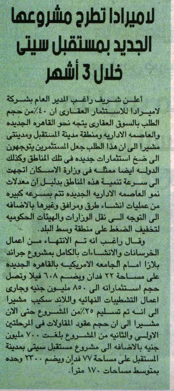 Alam Al Mal 7 Jan P.12 D.jpg