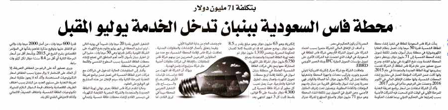 Alam Al Youm 24 Jan P.6..jpg