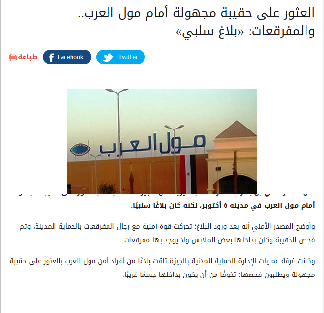 FireShot Capture 819 - العثور على حقيبة مجهولة أمام مو_ - https___www.shorouknews.com_news_view.aspx.png