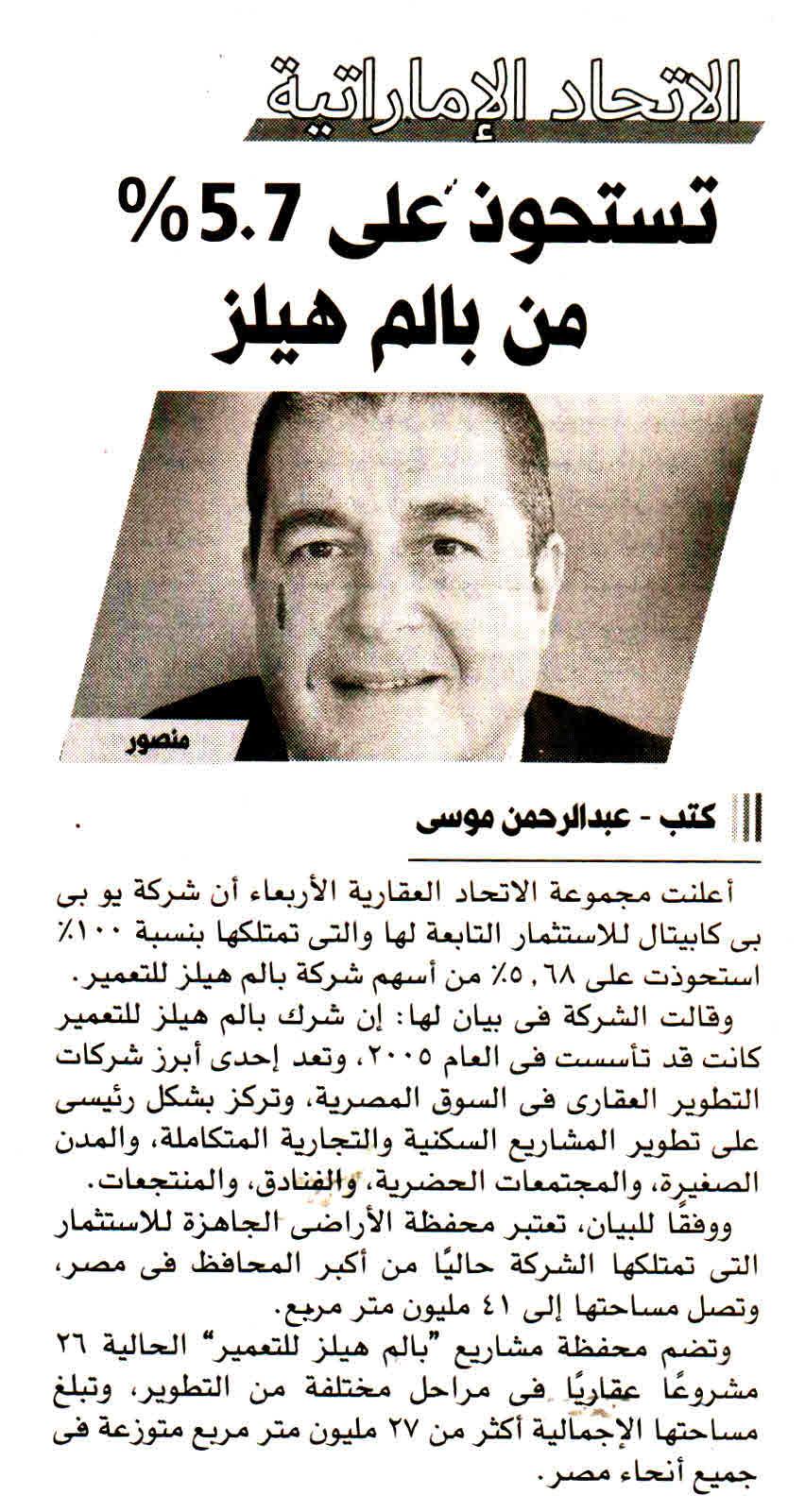 Rosa Al Youssef 11 Jan P.6.jpg