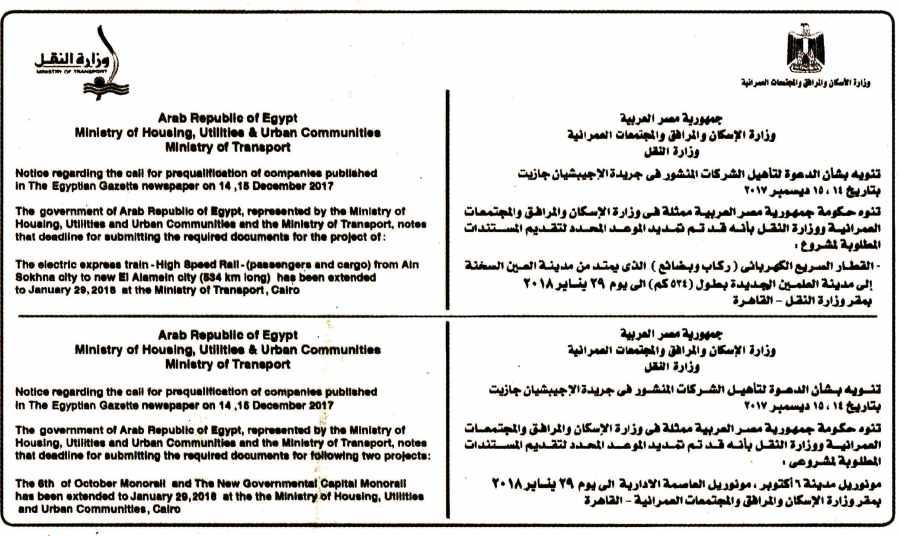 The Egyptian Gazette 8 Jan P.1.jpg