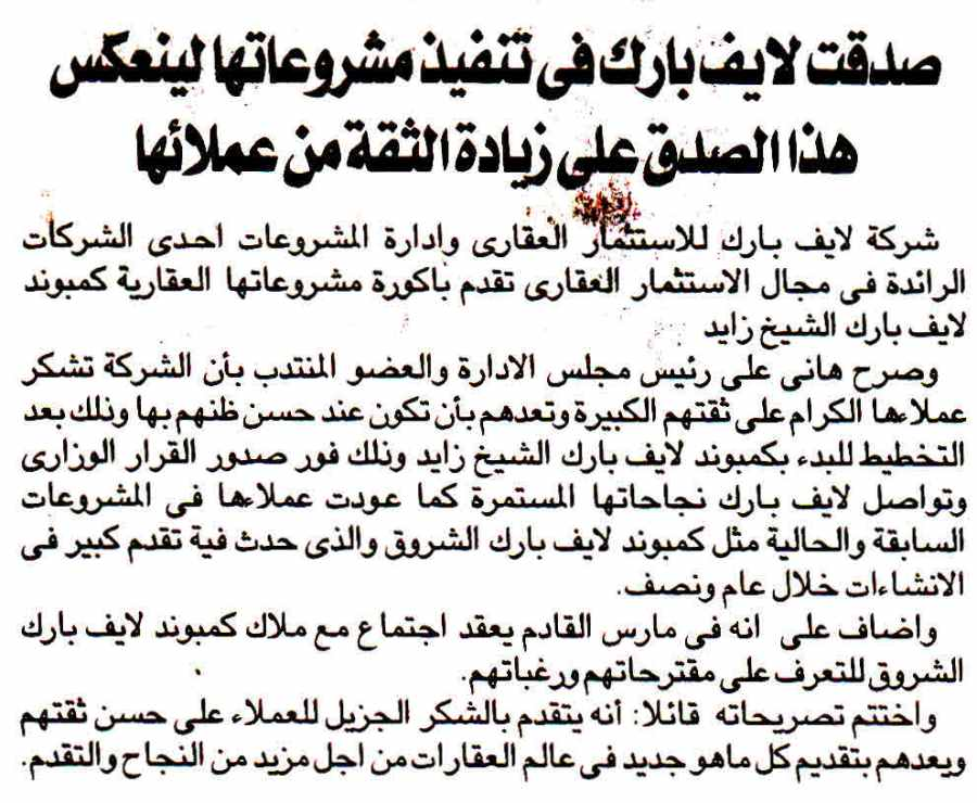 Al Ahram 1 Feb P.8.jpg