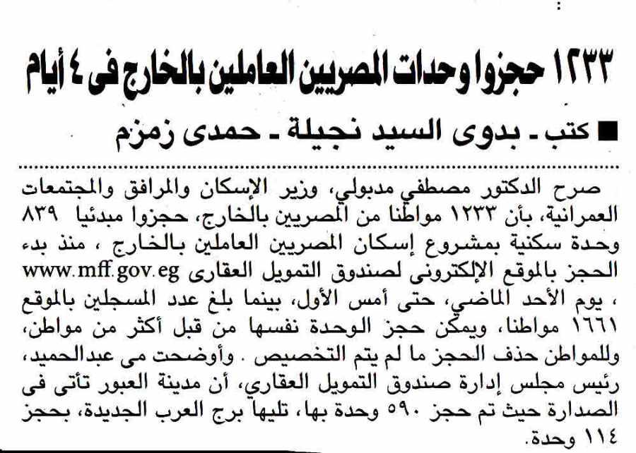 Al Ahram 10 Feb P.3.jpg