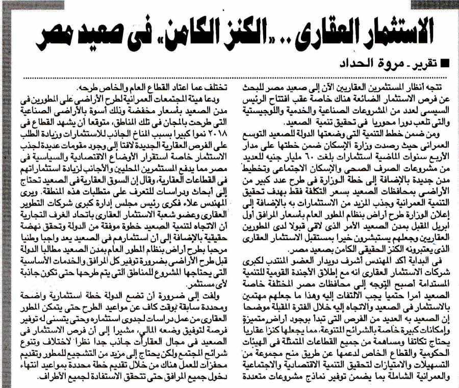 Al Ahram 10 Feb P.9.jpg