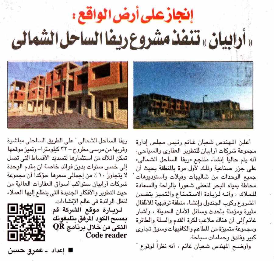 Al Ahram 13 Feb P.15 B.jpg