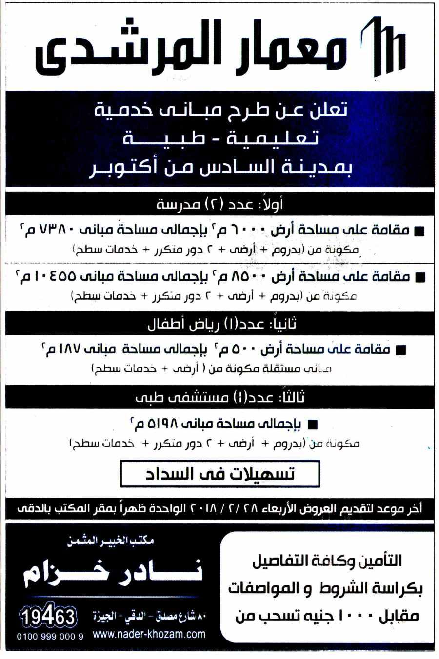 Al Ahram 2 Feb P.14.jpg