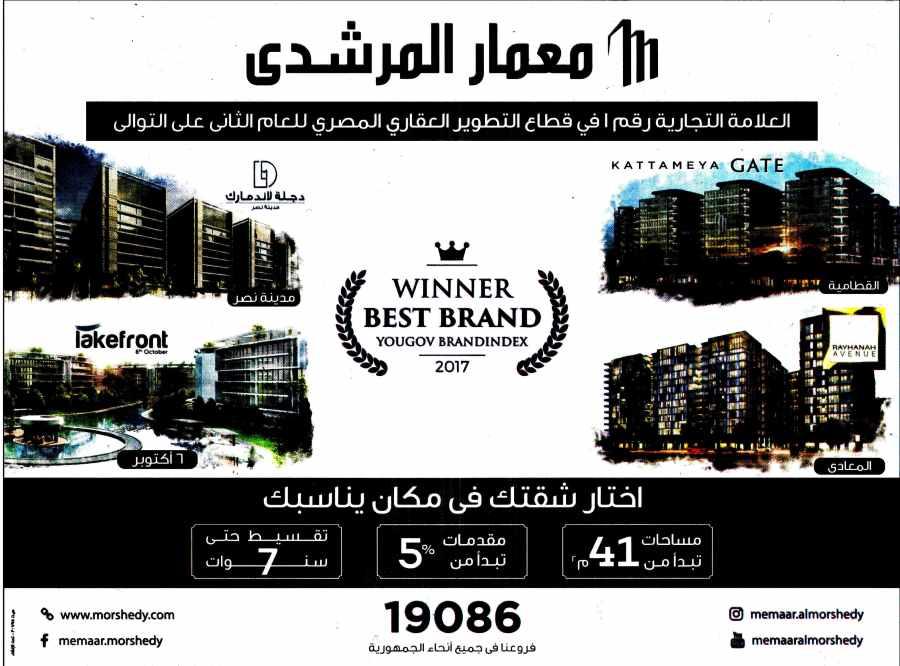 Al Ahram 2 Feb P.15.jpg
